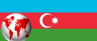 Карта заправок электромобиля в Азербайджане
