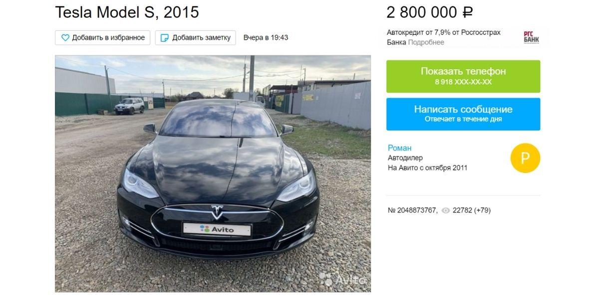 скрин с авито Model S