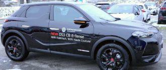 электромобиль DS 3 Crossback E-Tense