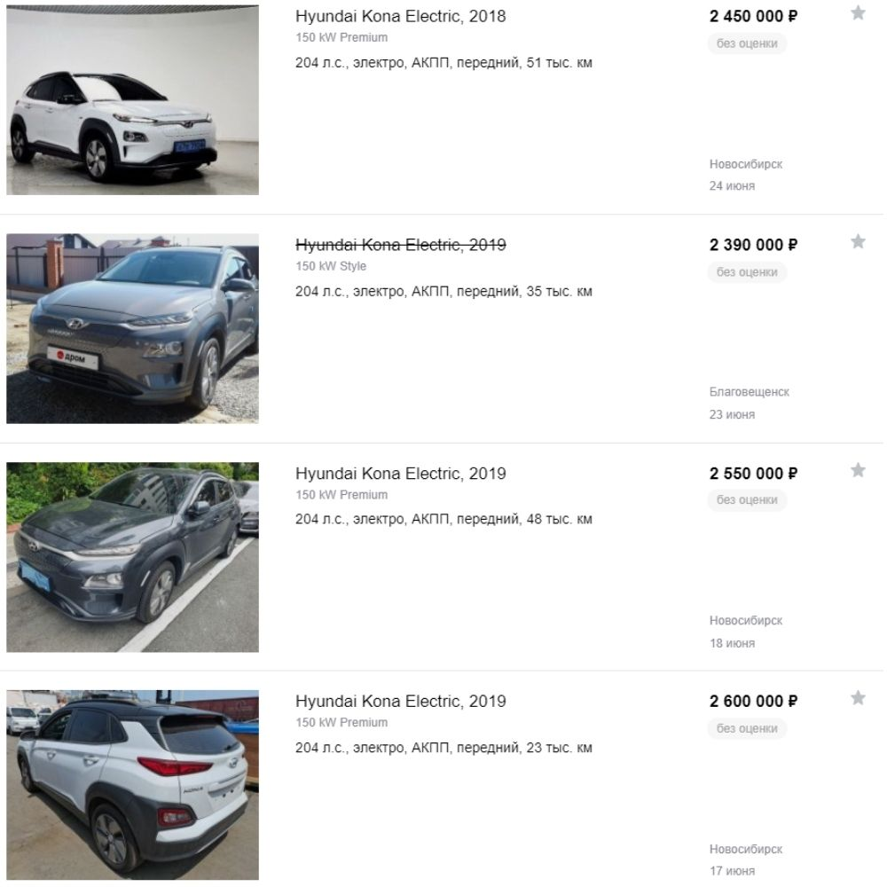 Скрин цен Hyundai Kona Electric