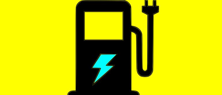 Станция зарядки логотип